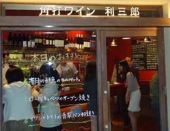 4.2 GRACE WINE NIGHT@遠藤利三郎商店7.jpg
