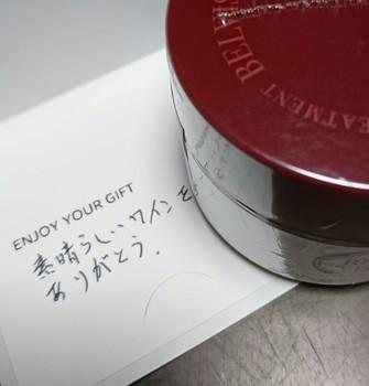 下鴨茶寮 プレゼント.JPG