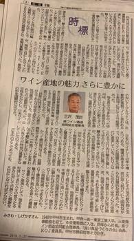山梨日日新聞時標.jpg
