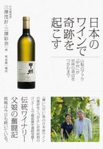 日本のワインで奇跡を起こす.jpg